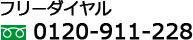 0120-911-228
