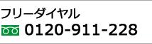 フリーダイヤル0120-911-228